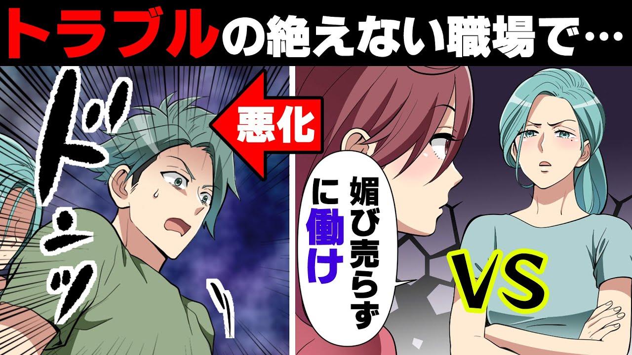 【漫画】「ま、マジかよっ..!」常に喧嘩中の職場の女性陣。止めに入ってしまった結果...