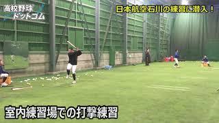 日本航空石川 打撃練習の様子 thumbnail