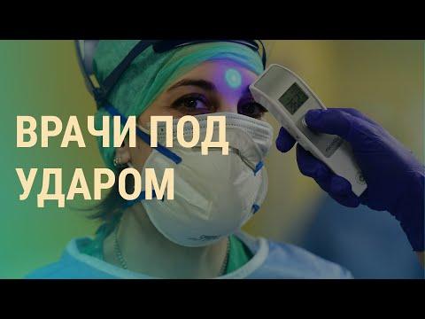 Пандемия глазами врачей | ВЕЧЕР | 03.04.20