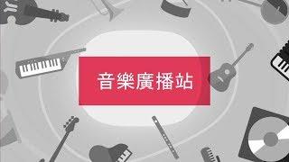 Publication Date: 2019-01-10   Video Title: 方小校園電視台 - 音樂廣播站 第一集