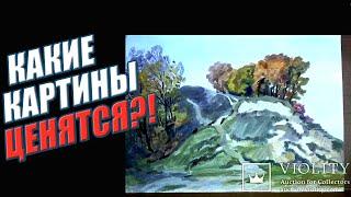 Мои торги за картину Заслуженного художника Украины. Какие картины покупать?