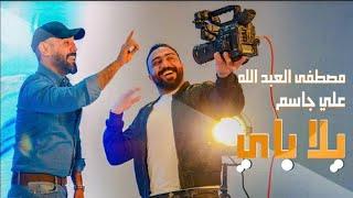 مصطفى العبدالله وعلي جاسم يلاباي (حصرياً)