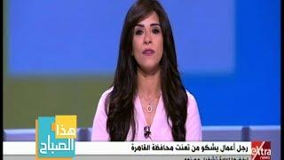 هذا الصباح | رجل اعمال يشكو من تعنت محافظة القاهرة .. التفاصيل