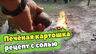 Печёная картошка на углях По особому рецепту с солью