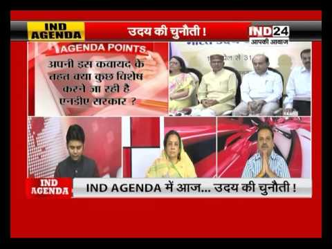 IND AGENDA उदय की चुनौती ! नवीन पुरोहित के साथ !!!
