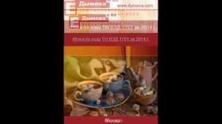Статистика ТН ВЭД на www.dymova.com(Таможенная статистика внешней торговли РФ выборка по коду тн вэд 1701, выборка по коду тн вэд 1702, выборка по..., 2015-07-23T20:13:36.000Z)