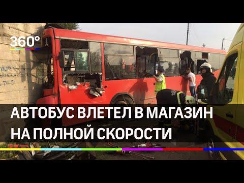Автобус на полной скорости влетел в магазин в Перми близ Гайвы