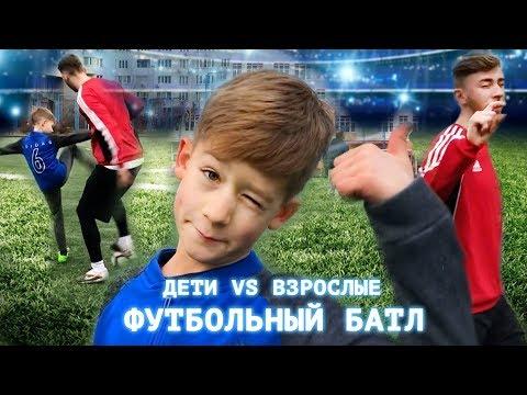 ⚽ФУТБОЛЬНЫЙ ЧЕЛЛЕНДЖ⚽Дети VS Взрослые ⚽Тест на отбор мяча