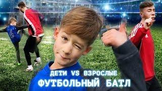 ФУТБОЛЬНЫЙ ЧЕЛЛЕНДЖ Дети VS Взрослые Тест на отбор мяча