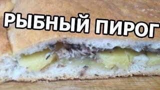 Быстрый рыбный пирог из консервов. Рецепт с САЙРОЙ!