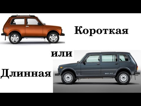 ВАЗ-2121 или ВАЗ-2131: что выбрать?