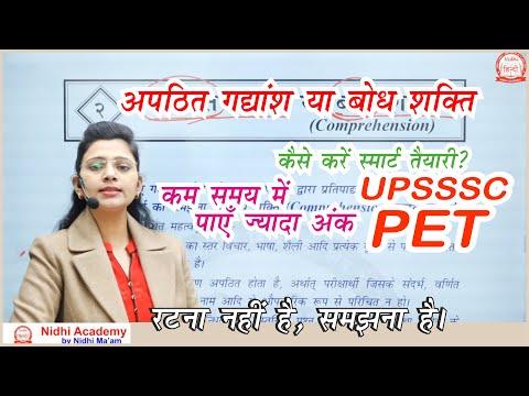 अपठित गद्यांश By Nidhi Mam | UPSI, UPPSC, UPSSSC, MPPSC, MPSI, TET, CTET U0026 Other Competitive Exams