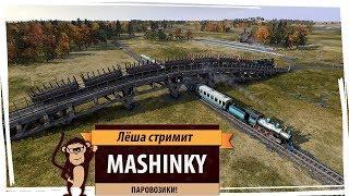 Стрим Mashinky: очередной железнодорожный тайкун