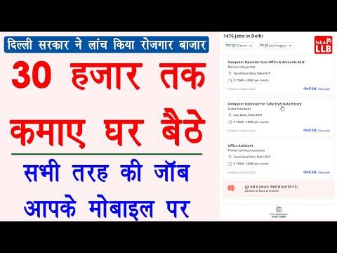 Delhi Job Portal – part time jobs work from home | data entry jobs from home | delhi rozgar bazaar