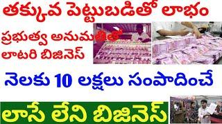 తక్కువ పెట్టుబడితో నెలకు 10 లక్షలు సంపాదించే బిజినెస్ 2020 ||latest Small Business ideas telugu 2020