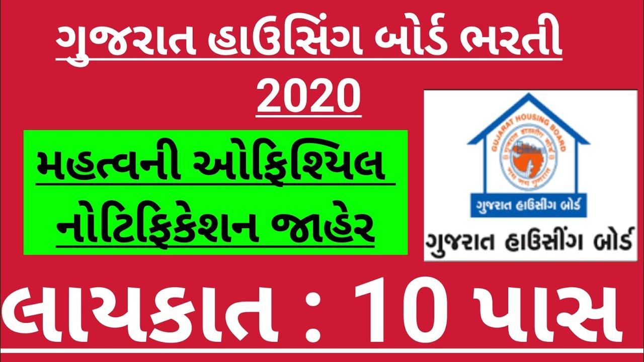 new 10 પાસ પર સરકારી નોકરી | 10th pass ojas & maru gujarat government jobs 2020 | upcoming bharti