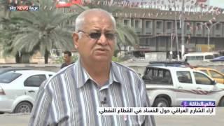الفساد النفطي في العراق