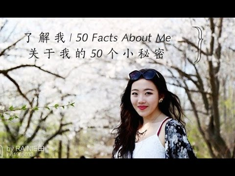 【Rainie】了解我   关于我的50个小秘密  50 FACTS ABOUT ME