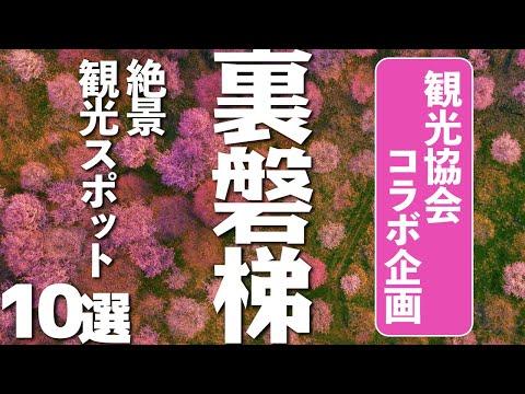 【福島旅行】裏磐梯で行きたい!絶景すぎる観光スポット10選