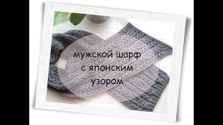 #вязание.МК. #Мужской шарф с японским узором.