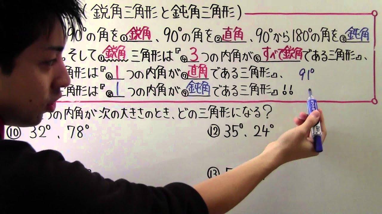 数学】中2-50 鋭角三角形と鈍角三角形 - YouTube