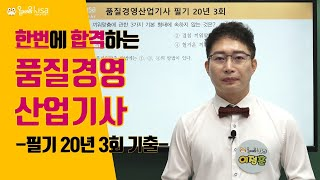 [올배움kisa] 품질경영산업기사 필기 20년 3회 기…