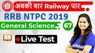 9:30 AM - RRB NTPC 2019 | GS by Shipra Ma'am | Live Test