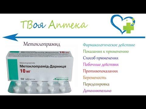 Метоклопрамид таблетки - показания (видео инструкция) описание, отзывы