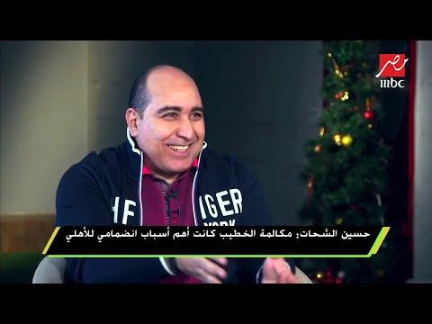 حسين الشحات :نجحت فى اختبارات الأهلي ورفضت الاستمرار بسبب الواسطة