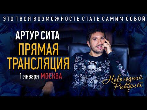 Артур Сита - 01.01.2020 Первая встреча. Прямая трансляция новогоднего ритрита в Москве.
