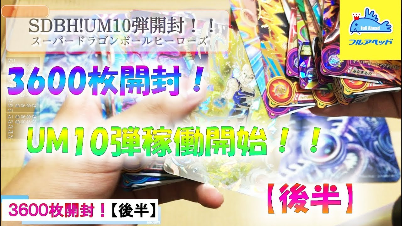 スーパー ドラゴンボール ヒーローズ ユニバース ミッション 10 弾