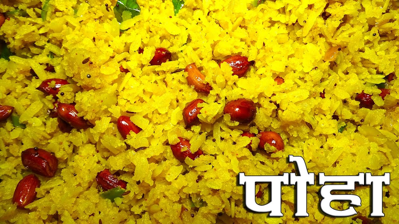 Poha recipe in hindi video youtube forumfinder Image collections