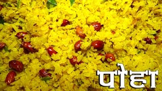 Poha Recipe in Hindi Video (पोहा)
