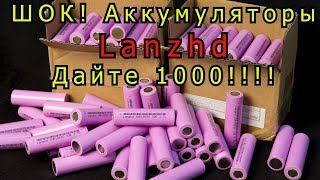 ШОК! Аккумуляторы 18650 Lanzhd 3300 мАч!! Дайте 1000 штук!!!