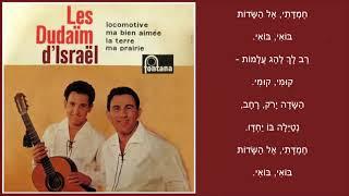 שיר עד - חמדתי - מילים ולחן: אמיתי נאמן | ביצוע: הדודאים (1) - The Doodaim