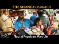 नागराज मंजुळे। The Silence Marathi Movie Official Trailer | Nagraj Manjule New Movie | 2017 video