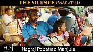 न गर ज म ज ळ the silence marathi movie official trailer   nagraj manjule new movie   2017