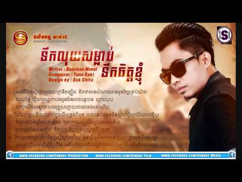 Tirk Luy Somlab Tirk Chet Knhom   Chhay Virakyuth Sunday CD Vol 196