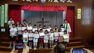 聖馬提亞堂 暑期聖經班 畢業禮 2016