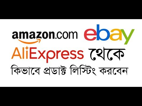 How to do product listing from Amazon, Ebay, Alibaba, Aliexpress Bangla tutorial | MH Info | thumbnail