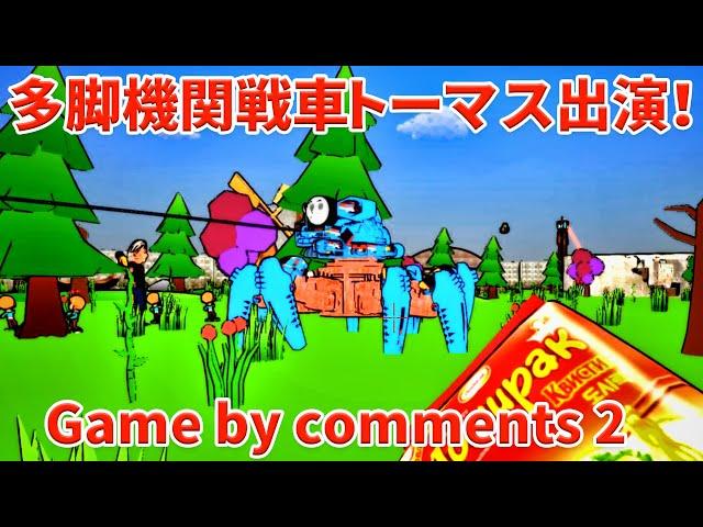 【続・狂気】Game by comments 2【プレイ動画】