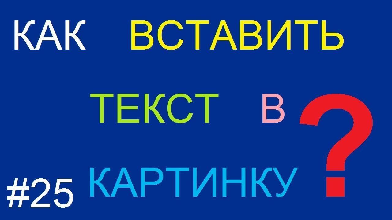 Как вставить текст в картинку | фотографию - YouTube