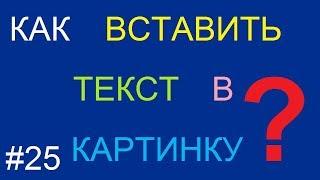 Как вставить текст в картинку | фотографию