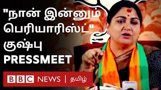 இனிமேல் BJPஐ விட்டு போக மாட்டீங்களா? – குஷ்பு பதில் இதுதான் | Kushboo Press Meet
