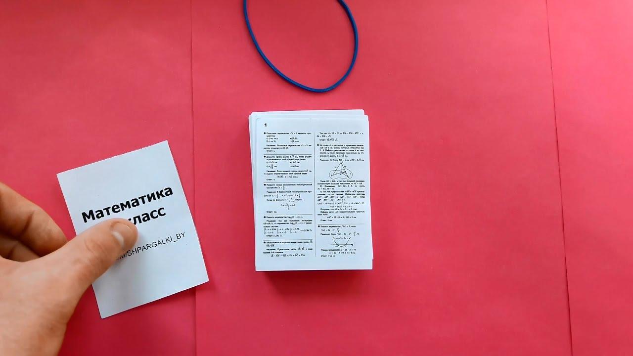 экзамен года 2018 класса на 9 г.кобрин шпаргалки