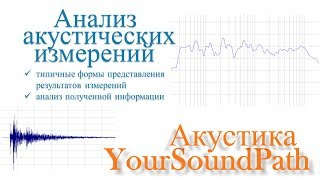 YourSoundPath - Акустика - Анализ акустических измерений