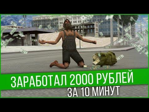 ИГРОК ЗАРАБОТАЛ 2000 РУБЛЕЙ ЗА 10 МИНУТ В GTA SAMP
