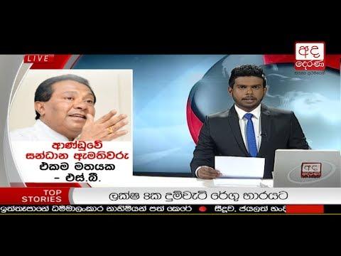 Ada Derana Late Night News Bulletin 10.00 pm - 2018.02.20