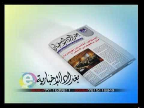 BAGHDAD NEWS 2