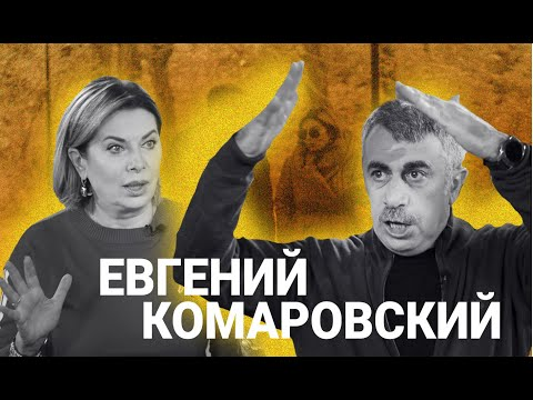 Евгений Комаровский |